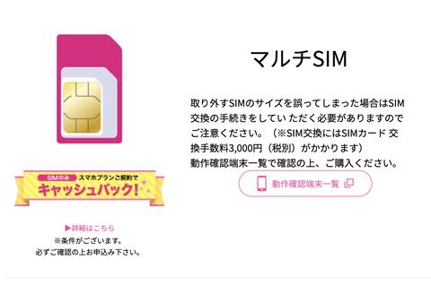 KDDI、菅政権対策として「UQモバイル」で20GB月額3980円の新プラン導入へ