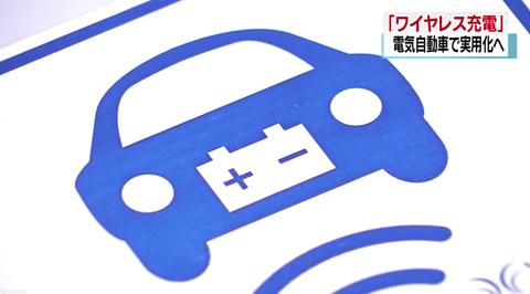 EV向け「ワイヤレス充電」実用化への動きが加速。駐車しておくだけで自動で充電できる時代へ
