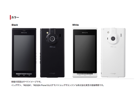 君たちは伝説の国産Android「REGZA Phone T-01C・IS04」を知っているか?