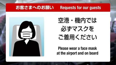 【悲報】ホリエモン、マスク注意されたことでJALへの怒りが収まらない模様