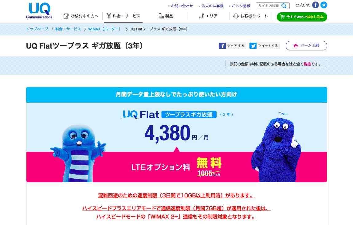 UQのネット通信サービス「ギガ放題」、東京高裁が賠償命じる判決。広告とは異なり実際には速度制限コメントコメントする