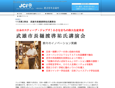 日本のスティーブジョブズ
