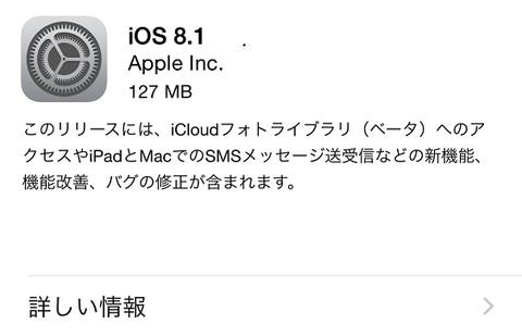 iOS 8ー1