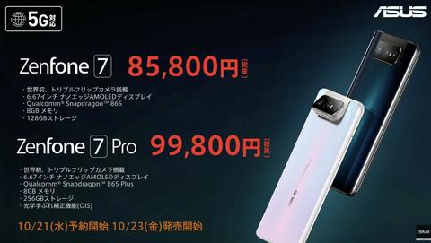 ASUS、フラッグシップスマホ「ZenFone 7」を日本発表。お値段税込94,380円から