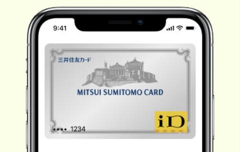 三井住友カードのアプリに不正ログイン1万6756件。IDとパスワードの変更を