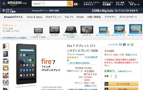 Fire 7タブレット(16GB)3,980円←これ