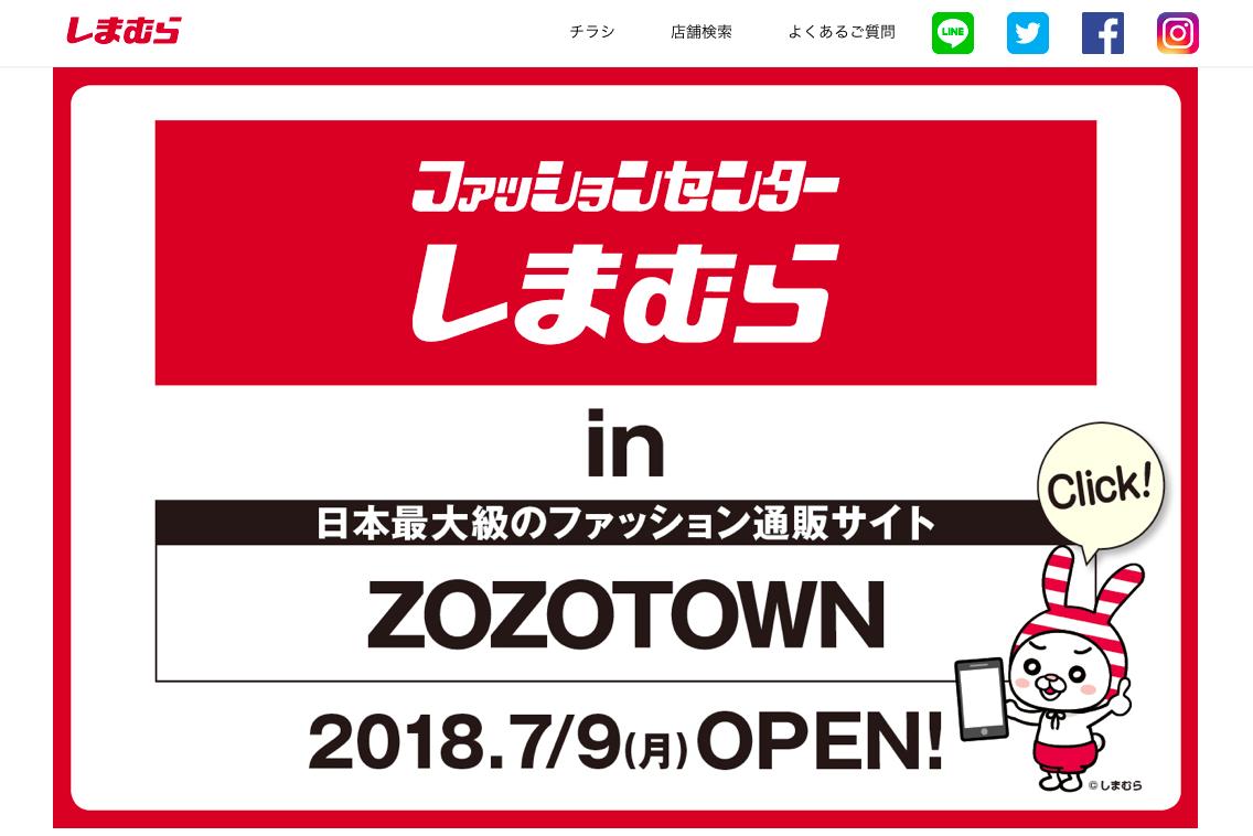 しまむら、同社初のオンラインショップをZOZOTOWN内にオープンへコメントコメントする