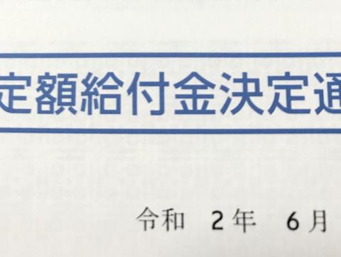 【朗報】日本政府、収入が減った人への給付金検討