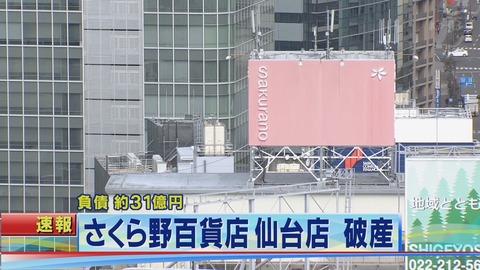 【速報】さくら野百貨店 仙台店、破産。負債31億円