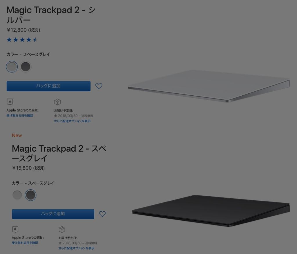 fb7ffe800596 キーボードとMagic Mouseはスペースグレイだと+2,000 なぜかMagic Trackpadだけ+3,000 この差はなんだろ?w