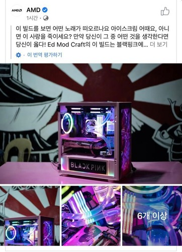 【悲報】AMD「韓国人向けのパソコンが完成しました」→背景に旭日旗