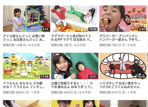 【悲報】ヒカキンさん、日本一から転落。子供で金稼ぎしてるチャンネルに抜かれてしまう