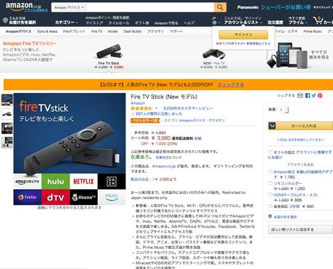 【朗報】アマゾンタイムセール祭でFire TV Stick (New モデル)が3980円