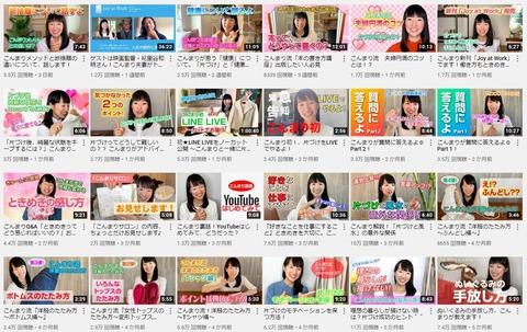 【悲報】こんまりのYouTube、日本向けだけバカ向けのデカ文字サムネにしてしまう