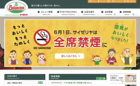 【悲報】サイゼリヤさん、全面禁煙にした途端「喫煙者煽り」。批判の声相次ぐ