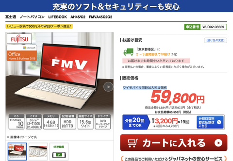 【悲報】ワイの母親、ジャパネットでパソコン買ってワイモバイルのモバイルWiFiを契約してしまう