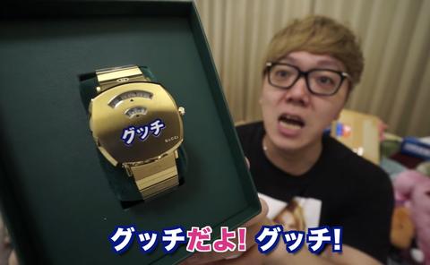 【悲報】ヒカキンさん、マジで例のGUCCIの時計を購入してしまう