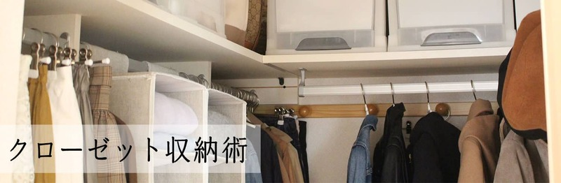 closet_ichiran_190318