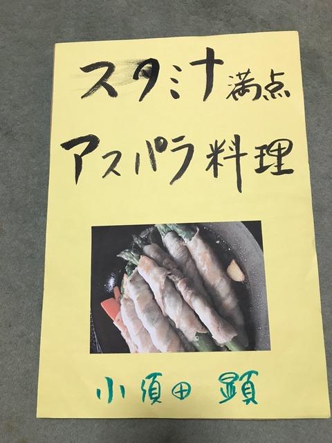 POP 森川農園アスパラ 小須田顕