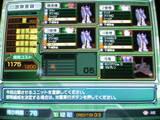 ダイボウラク隊格闘仕様コスト1175