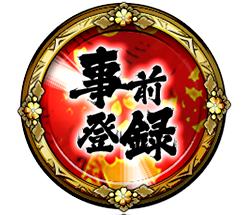 『一血卍傑-ONLINE-』事前登録受付開始!