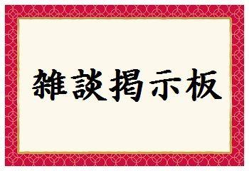 「一血卍傑」雑談用掲示板