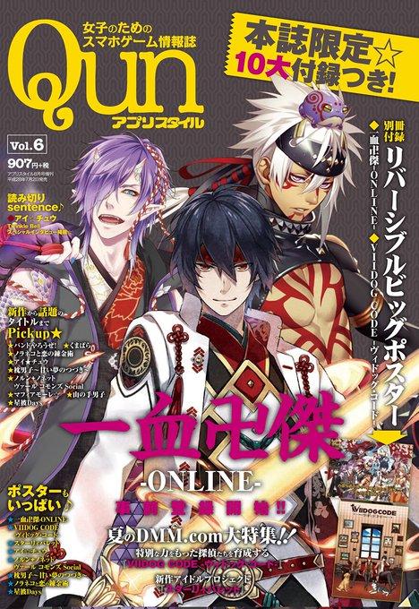 7/2発売「アプリスタイルQun Vol.6 」の表紙にヤマトタケル、シュテンドウジ、ジライヤが登場!