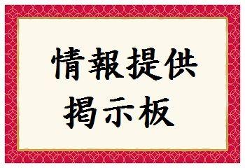 「一血卍傑」情報提供・要望掲示板