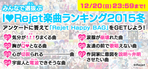 『Rejet 楽曲ランキングアンケート2015冬』が実施!「一縷の望み」も参加♪