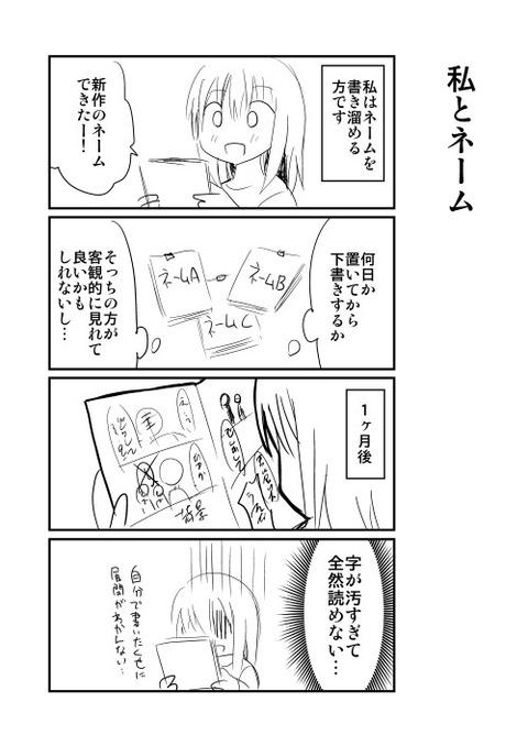 漫画家の嫁24