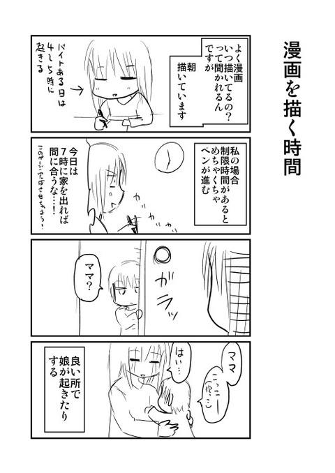 漫画家の嫁81