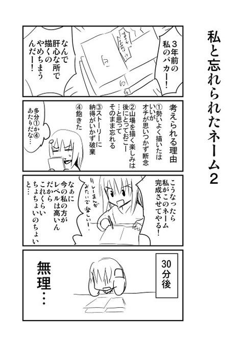 漫画家の嫁26