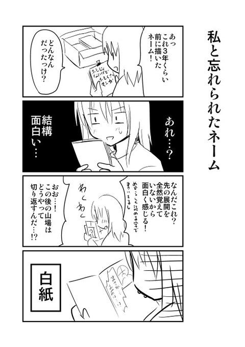 漫画家の嫁25