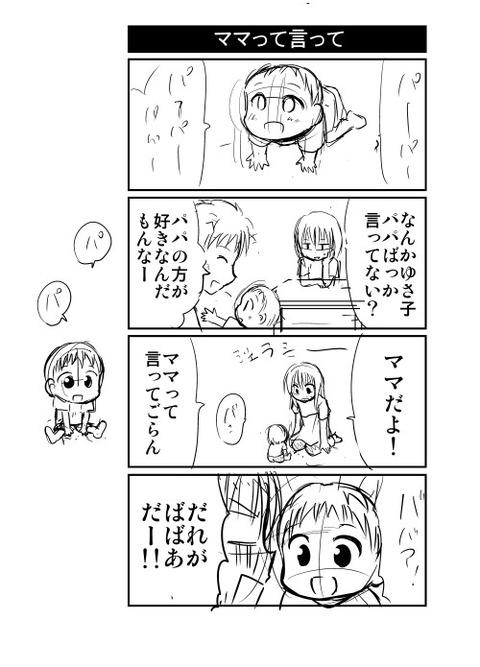 連載用データ_093