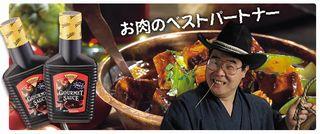 yoshidaソース
