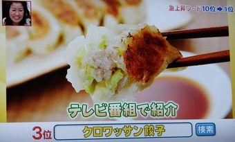 クロワッサン餃子_2