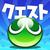 ぷよぷよクエスト icon