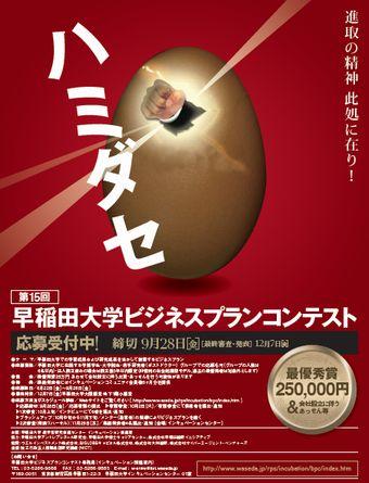 早稲田大学ビジネスプランコンテスト