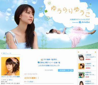 大島優子のブログ