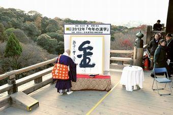 今年の漢字「金」