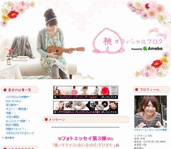 桃のブログ