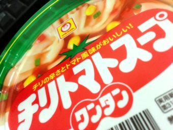 チリトマトスープワンタン