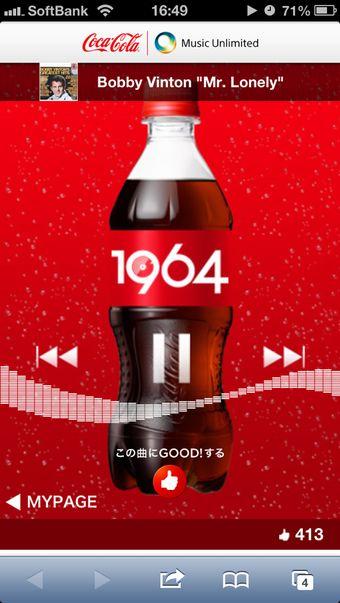 コカコーラキャンペーン2