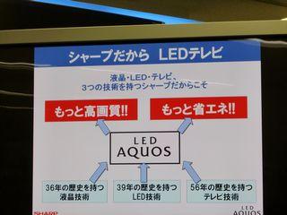 LEDテレビ