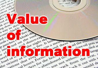 情報の価値