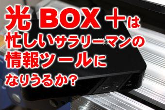 光BOX+ title