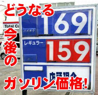 ガソリン価格高騰