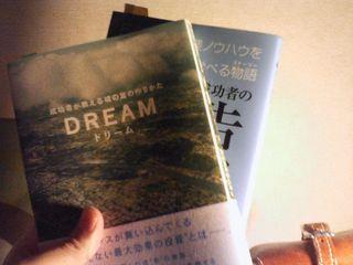 Dream 成功者が教える魂の富の作りかた