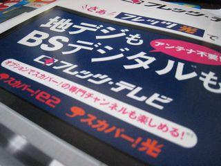 フレッツテレビ×スカパー!e2