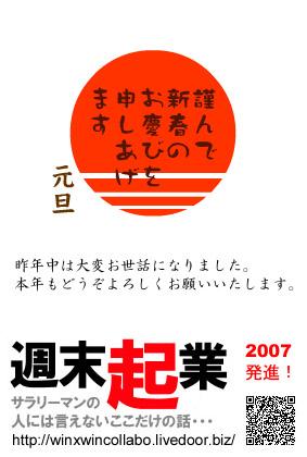 2007年週末起業サラリーマンhikaruの年賀状